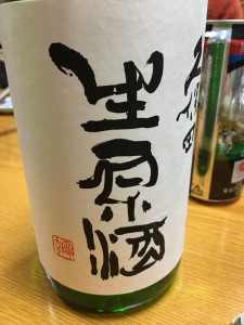 久保田生原酒