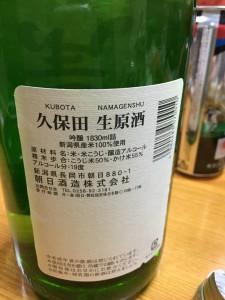 久保田生原酒1