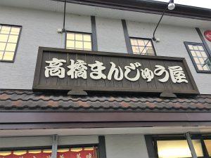高橋饅頭屋