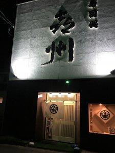 喜州寿司外観