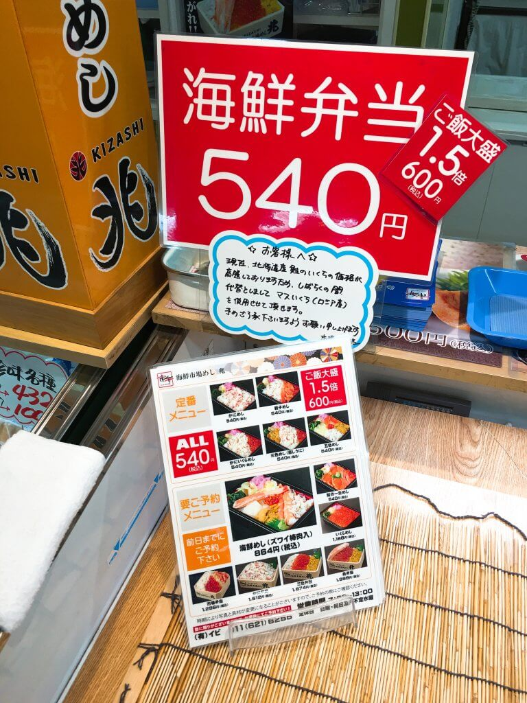 海鮮市場めし兆 メニュー