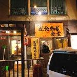 定食酒場食堂札幌店