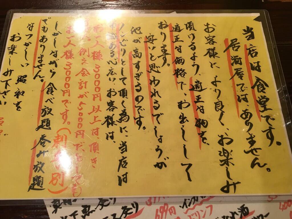 3000円ルール