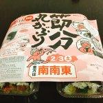 釧路千歳鮨恵方巻