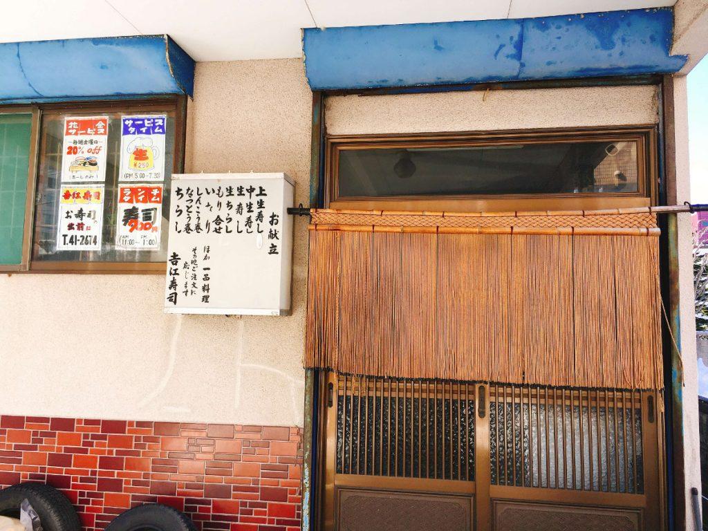 吉江寿司玄関