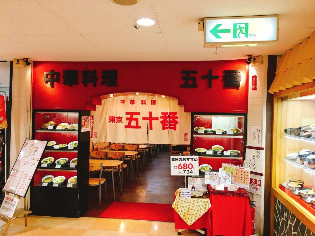 東京五十番麻生店