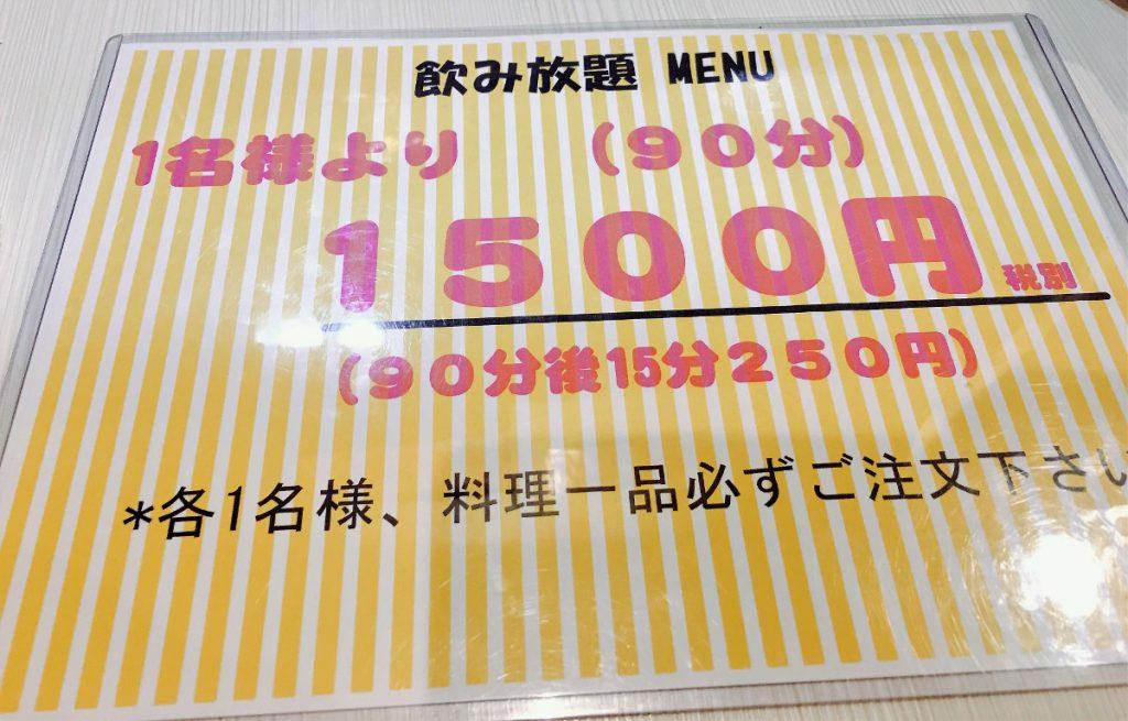 飲み放題1500円