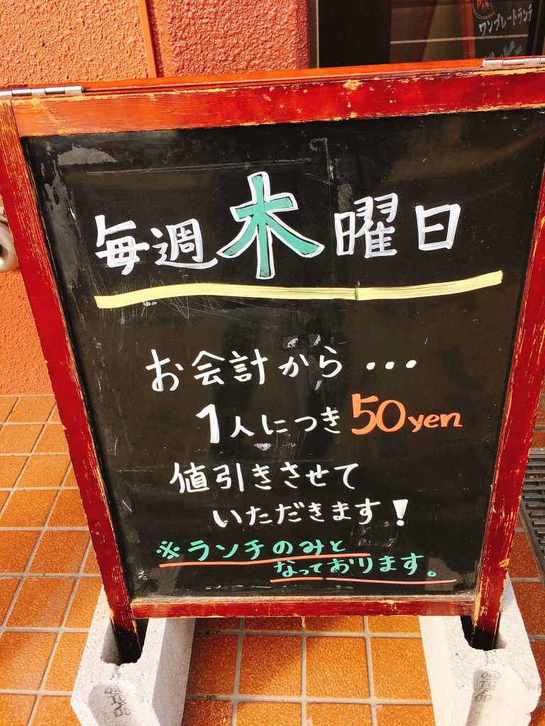 木曜日は50円引き
