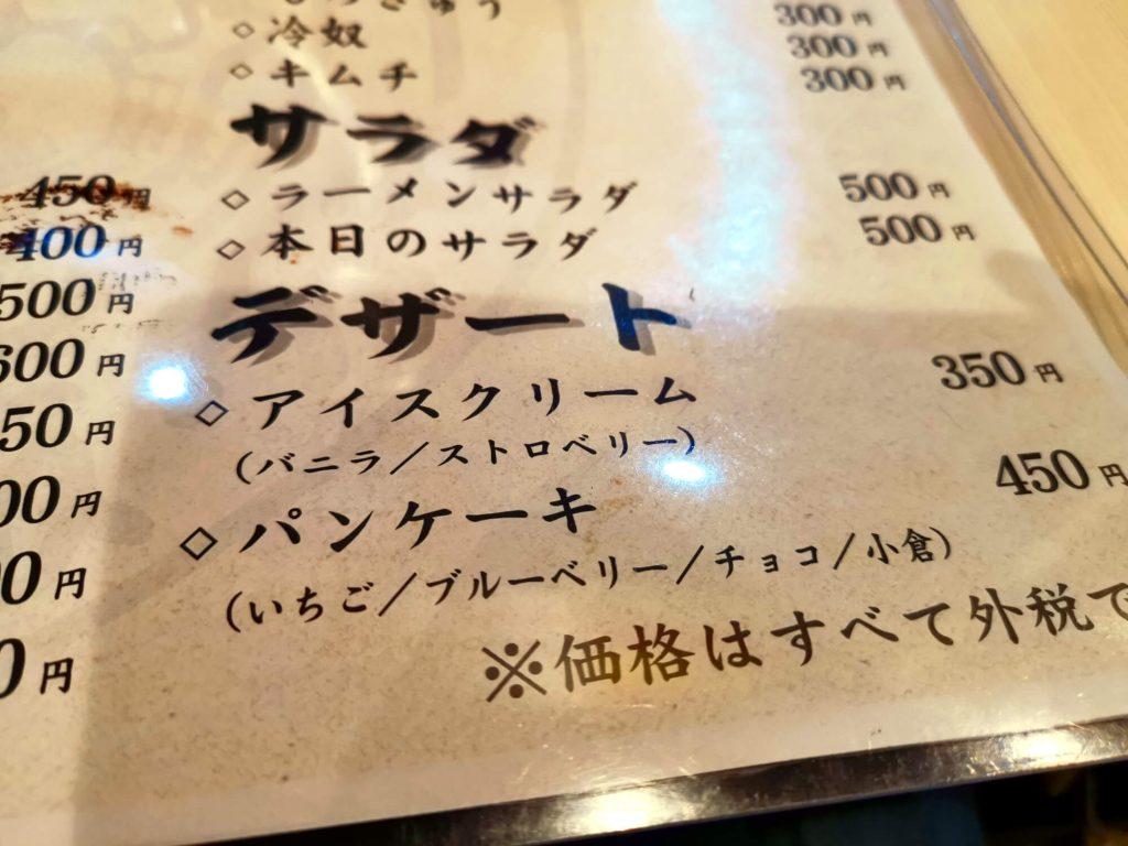 パンケーキ450円