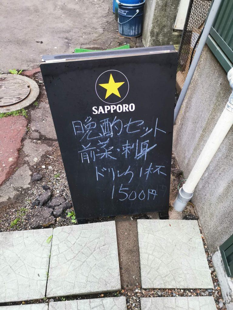 晩酌セット1500円
