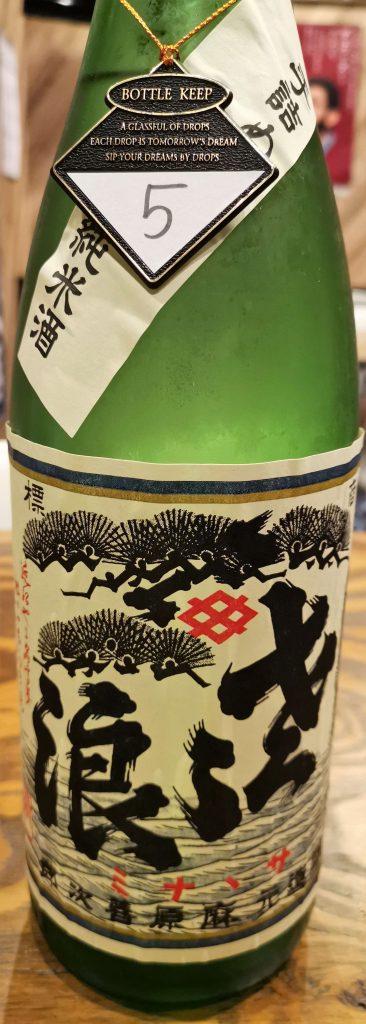 琵琶のさざ浪 手詰め中取り 無濾過純米酒