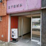 釧路すし酒場将来