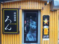 釧路セルフ飲み放題自由酒場ろん入口