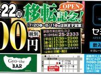 Gyo-the-BAR移転記念100円キャンペーン