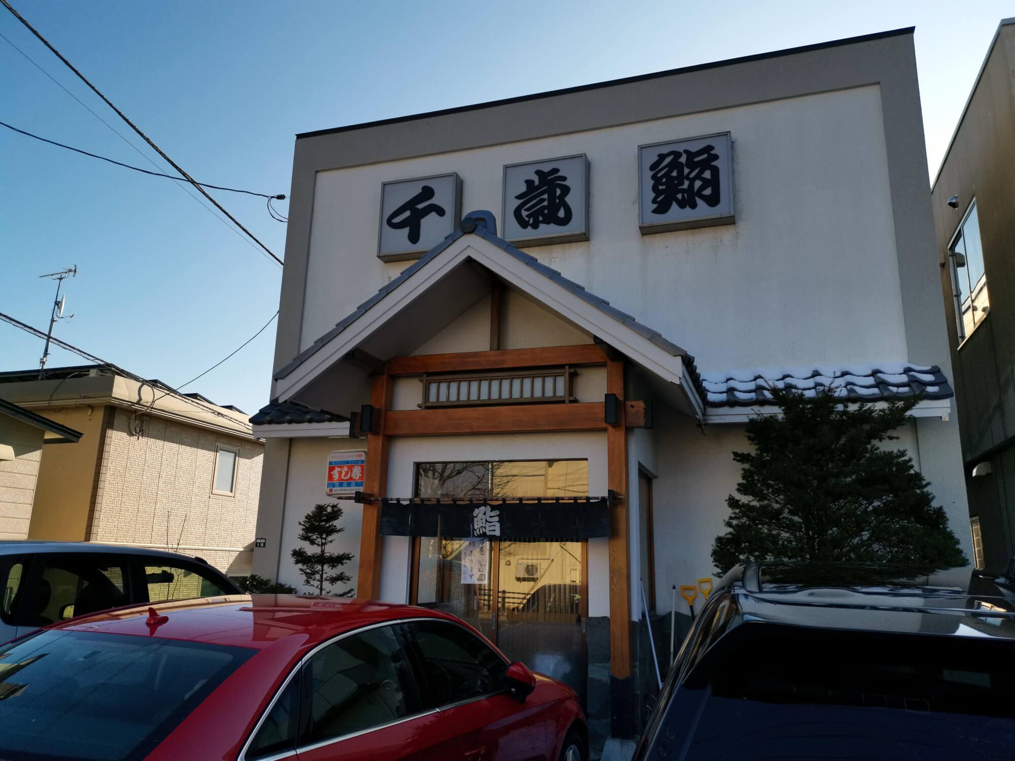 釧路千歳鮨