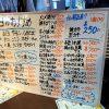 釧路居酒屋たぁ本日のおすすめ