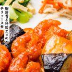 蝦醤香る特製海老のチリソース煮