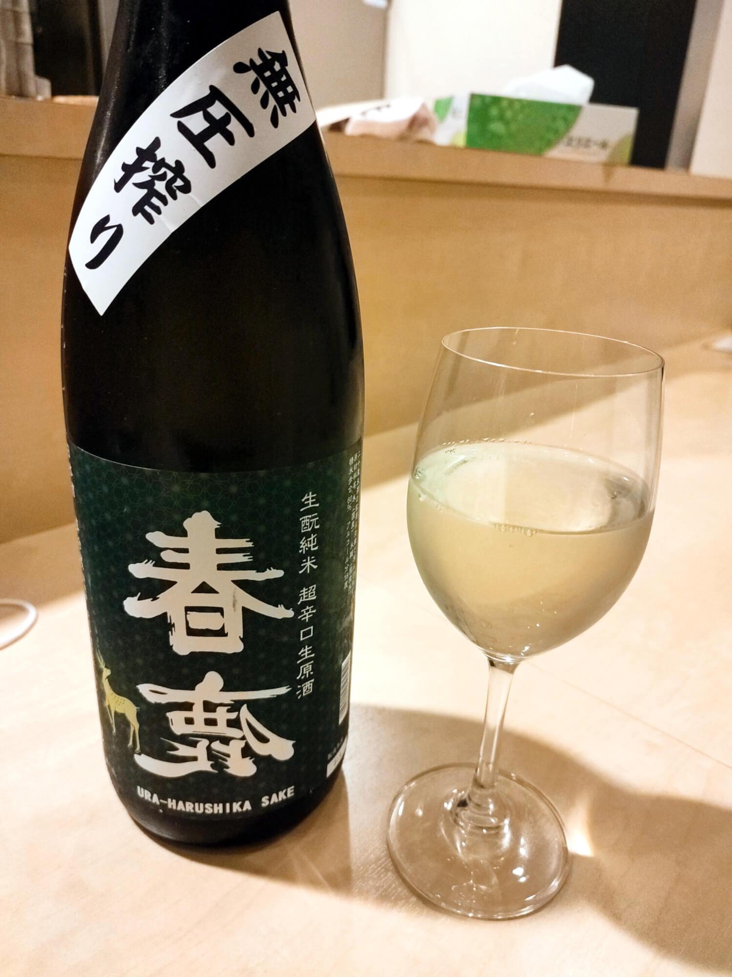 裏春鹿 生酛純米 超辛口生原酒